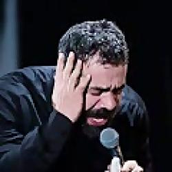 مداحی حاج محمود کریمی به نام صدا ندارد ترانه من
