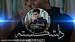 آهنگ جدید رضا همتی - دل شکسته