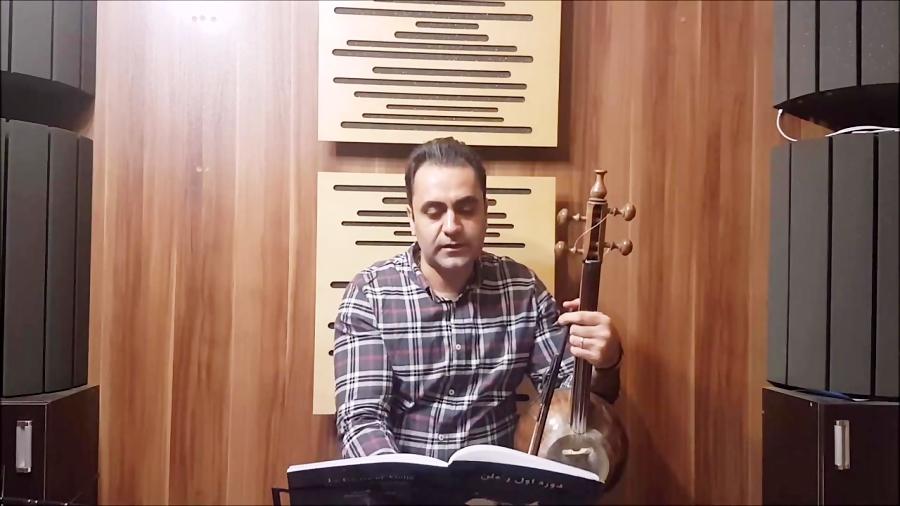 آموزش کمانچه ردیف اول ابوالحسن صبا جلد اول افشاری چهارمضراب ایمان ملکی.mp4