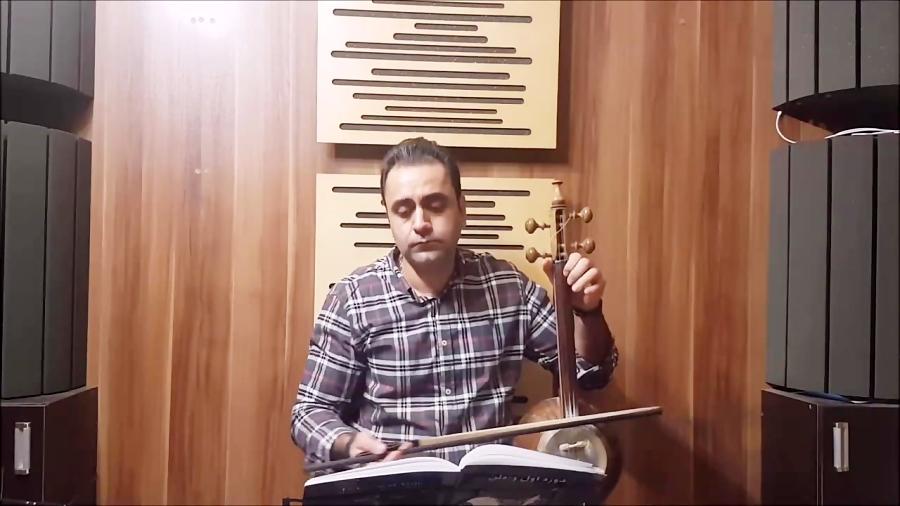 فیلم آموزش پیشدرآمد شور علیاکبر شهنازی کتاب هجده قطعه پیشدرآمد برای ویولن ایمان ملکی کمانچه