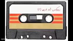گلچین آهنگ های شاد قدیمی ایرانی ♫ آهنگ شاد عاشقانه ♫ آهنگ شاد قدیمی ♫