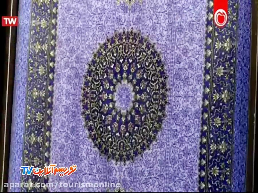 شیرینی های برتر ایرانی   فرش قم   استان مازندران (مستند ایران)