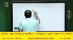 فیزیک مهندس امیر مسعودی کنکور آسان است - مهندس سلام - اوج یادگیری