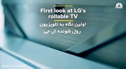 با تلویزیون جدید LG SIGNATURE Rollable بیشتر آشنا شوید