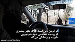 سنتشکنی زنان در ولایت بغلان افغانستان؛ زحل سیفی نخستین زن راننده…
