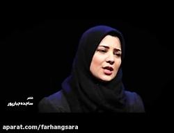 شعر خوانی ساجده جبار پو...