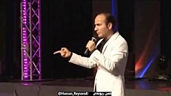 گلچین کنسرت حسن ریوندی (۵) ❤