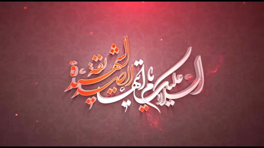 وله السلام علیک یا صدیقه الشهیده