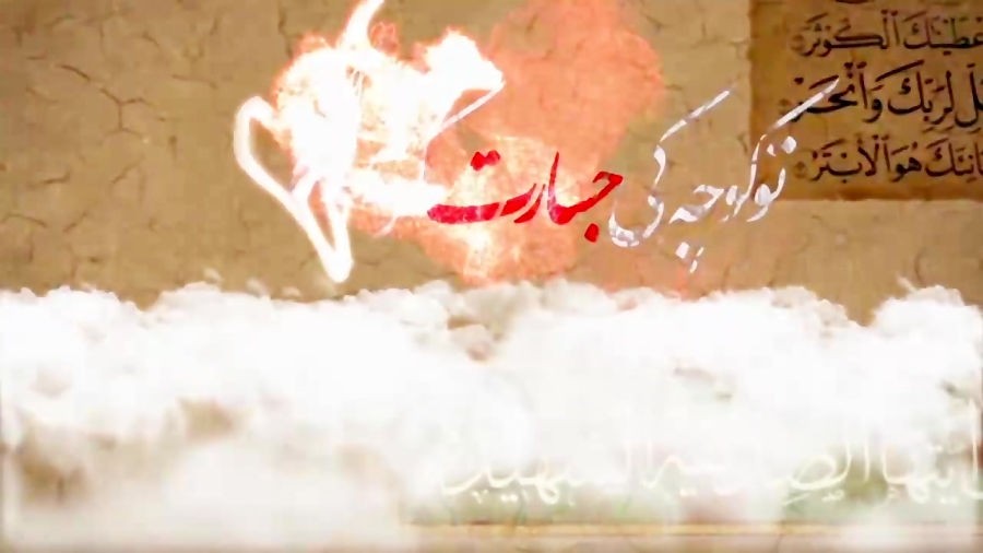 نماهنگ جدید حامد زمانی و عبدالرضا هلالی بنام نَـاحِلَةَ الْـجِسْمِ یَعنی