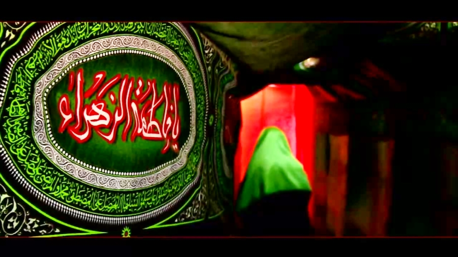 وله شهادت حضرت زهرا(س) وقتش شده