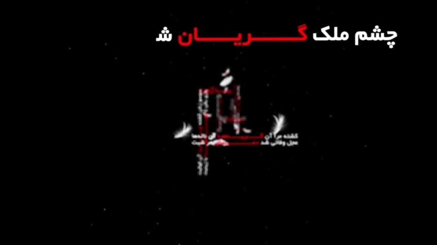 نماهنگ چشم ملک گریان شده