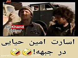 طنز اسیر شدن اکبر عبدی ...