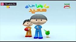 ماجراهای سعید - قسمت ۶۳