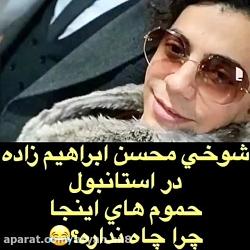 شوخی محسن ابراهیم زاده در استانبول