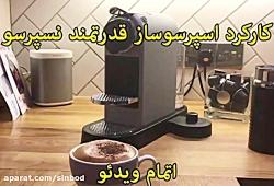 نسپرسو در ایران - خرید در sinbod.com