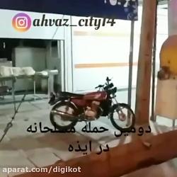 فیلمی از سرقت های مسلحانه ایذه و زن و شوهر خونسرد سارق خودرو