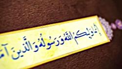 نماهنگ بسیار زیبا درباره مولا امیرالمومنین علی علیه السلام (زیبا و شنیدنی)