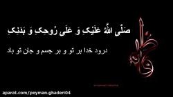 زیارت حضرت فاطمه زهرا (س) _شهادت حضرت زهرا (س)