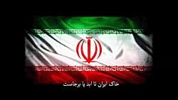 نماهنگ بهمن عاشقی به مناسبت دهه فجر انقلاب اسلامی