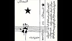 سرودهای انقلابی ایران - سرود خون ارغوان ها