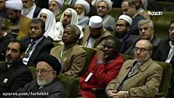 مستندی از همایش بین المللی امام رضا(ع) و گفت و گوی ادیان
