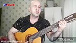 آکورد آهنگ دل دیوانه به...