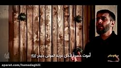 """نماهنگ """"سلام مادر"""" با نوای محمد حسین پویانفر و محمد فصولی الكربلائی"""