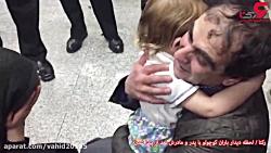اولین لحظه دیدار باران با پدر و مادرش در پلیس آگاهی تهران