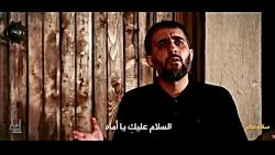 سلام مادر | فاطمیه | محمد حسین پویانفر | محمد فصولی الكربلائی