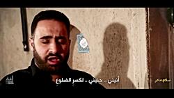 سلام مادر | محمد حسین پویانفر - محمد فصولی الكربلائی
