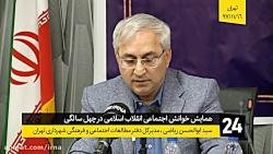 رانت زمین در تهران پس ا...