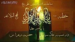 خطبه حضرت علی (ع) در شب شهادت حضرت زهرا (س)