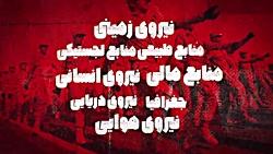 ایران سیزدهمین قدرت نظامی دنیاست