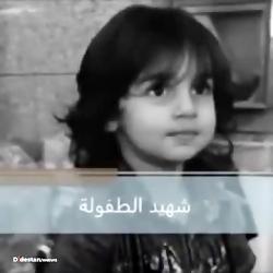 فیلم سر بریدن کودک شیعه در عربستان
