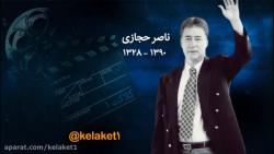 ناصر خان حجازی_روحش شاد...