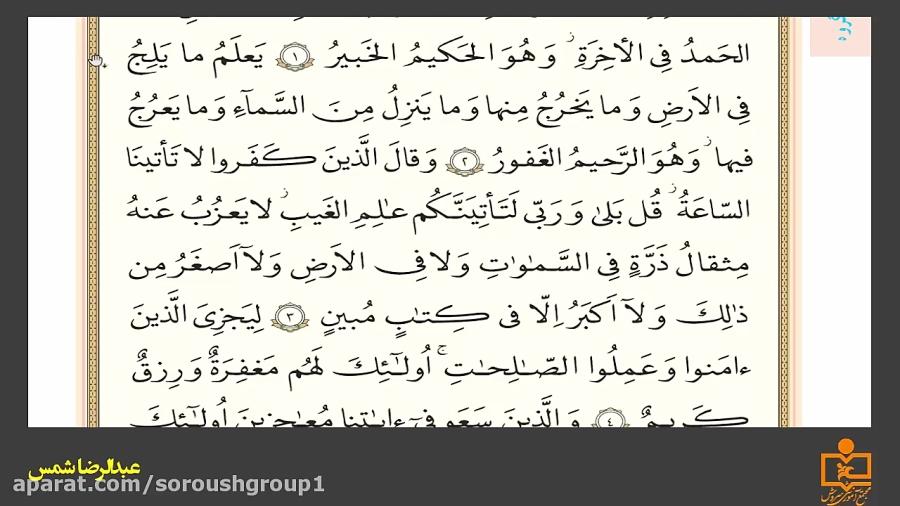 آموزش-قرآن-هشتم-صفحه-۸۶-دبیرستان-سروش