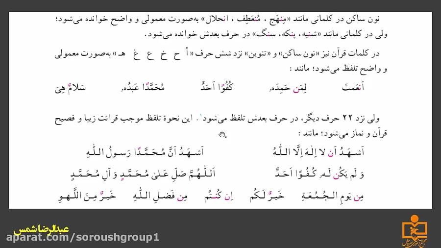 آموزش-قرآن-نهم-صفحه-۸۸-دبیرستان-سروش
