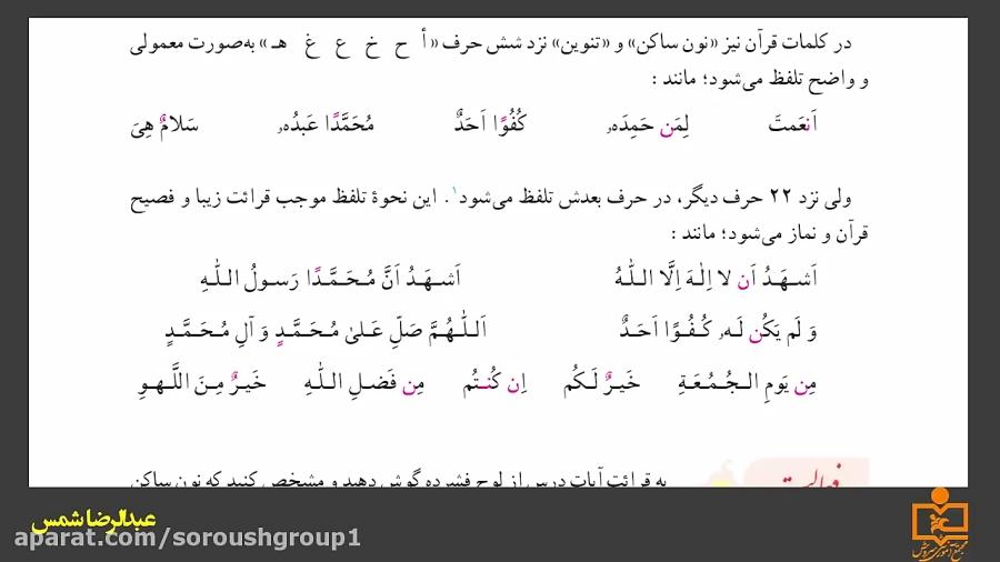 آموزش-قرآن-نهم-صفحه-۸۹-دبیرستان-سروش