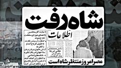 همدان در انقلاب_این قسمت استقبال مردم استان همدان از ورود امام خمینی(ره)