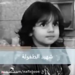فیلم بریدن سر زکریا کودک ششساله شیعه