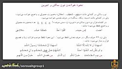 ویدیو آموزش قرائت صفحه 89 قرآن نهم