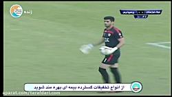 خلاصه بازی فولاد خوزستان 2-1 پرسپولیس (لیگ برتر خلیج فارس 97 98)