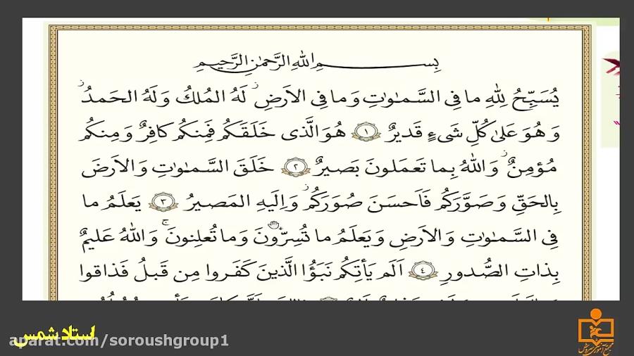 آموزش-قرآن-نهم-صفحه۹۴و۹۵-دبیرستان-سروش