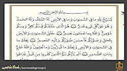ویدیو آموزش قرآن نهم درس 9 جلسه اول