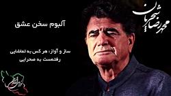 آلبوم سخن عشق ساز و آواز استاد محمد رضا شجریان
