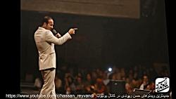 گلچین کنسرت حسن ریوندی (10) ❤