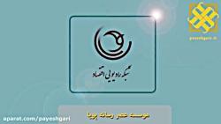 دستاوردهای وزارت نیرو از ابتدای انقلاب تا کنون