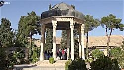 حافظیه (آرامگاه حافظ) :: جاذبه های گردشگری شیراز