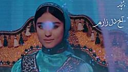 علی زند وکیل - روسری آبی (موزیک ویدیو شعر )