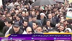 حضور در راهپیمایی عظیم و با شکوه 22 بهمن